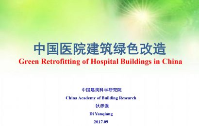 (IGBC 2017) Green Retrofitting of Hospital Buildings in China / Di Yanqiang